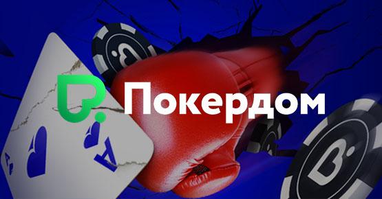 Покердом проводит кубок нокаутов