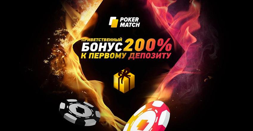 Бонус к первому депозиту 200% от рума PokerMatch.