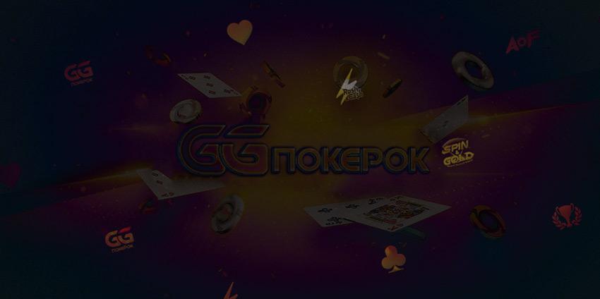 Обзор рума GGPokerok: виды игр и турниры, бонусы и софт.