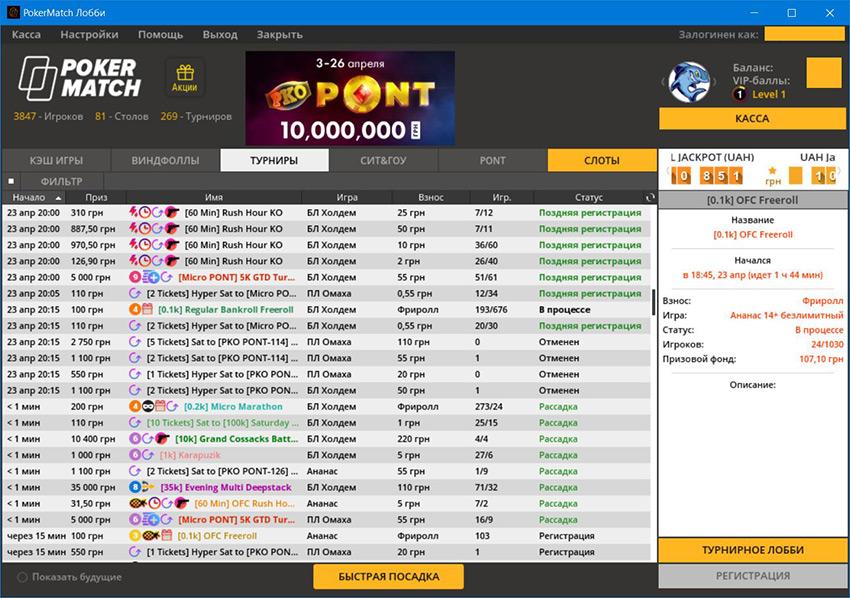 Лобби турниров в клиенте рума PokerMatch.
