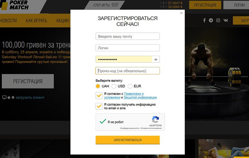 Регистрация в руме ПокерМатч.