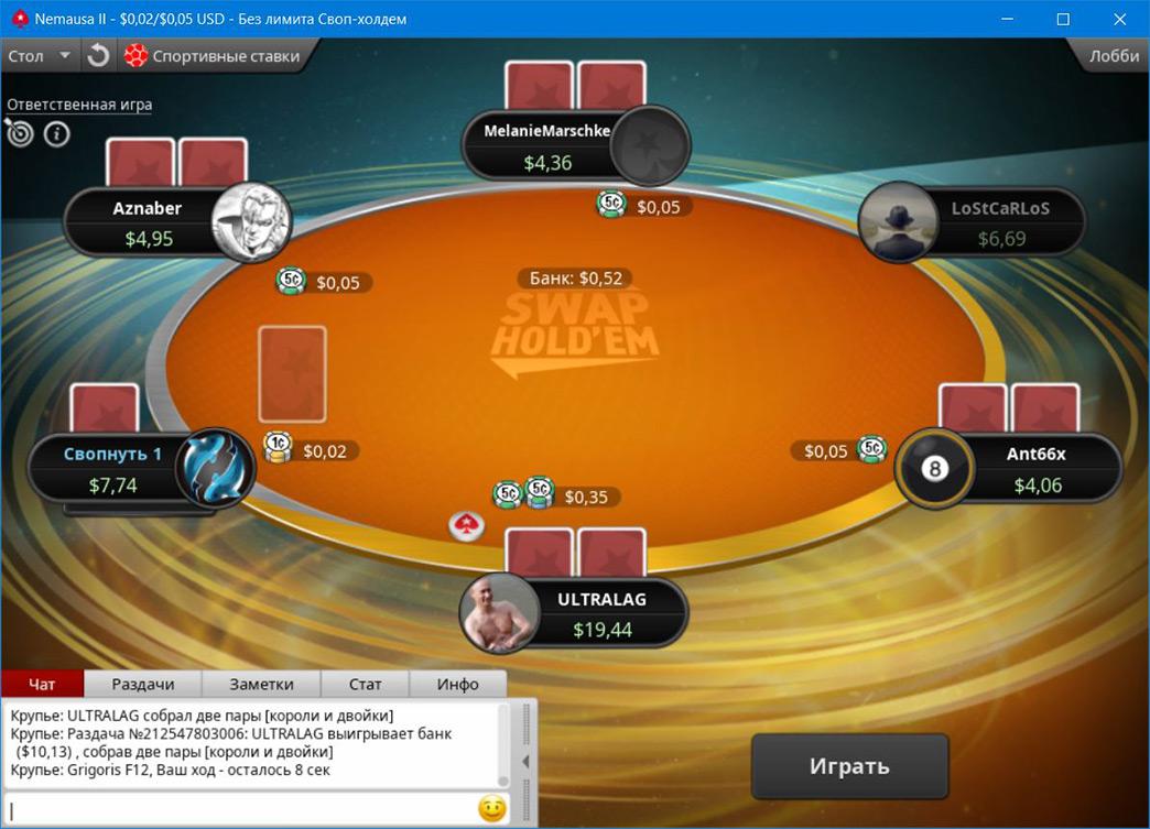 Игровой стол с новым форматом Swap Holdem в руме PokerStars.
