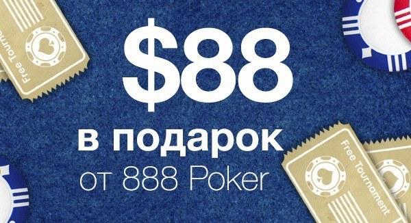 Инструкция получения бонуса от 888покер