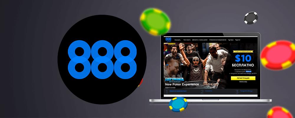Официальное зеркало 888покер