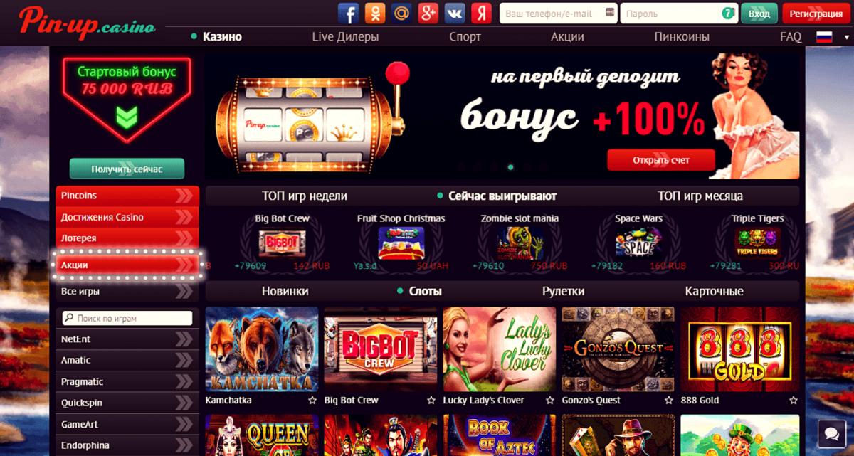 ✔️Пин Ап казино (Pin Up) официальный сайт✅ играть онлайн, вход и бонус
